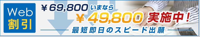 WEB割引 ¥69,800→¥49,800実施中!最短即日のスピード出願