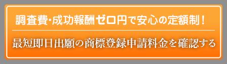調査費・成功報酬ゼロ円で安心の定額制!最短即日出願の商標登録申請料金を確認する