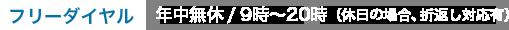 フリーダイヤル 月~金/9時~20時(土日祝日を除く)