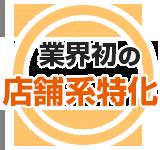 業界初の店舗系特化着手金ゼロ円!