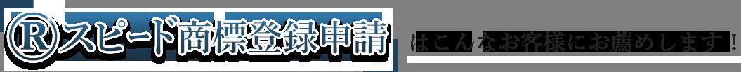 「®ゼロ円商標申請」はこんなお客様にお薦めします!