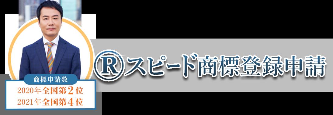 商標登録申請数埼玉県1位「®ゼロ円商標登録申請」