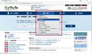 登録商標の調べ方①②